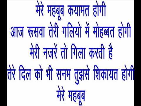 mere mehboob kayamat hogi karaoke songpradeep Singh