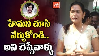 Actress Hema About Madala Ranga Rao | Tollywood Actor Madala Ranga Rao Passes Away