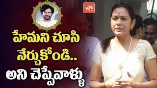 Actress Hema About Madala Ranga Rao | Tollywood Actor Madala Ranga Rao Passes Away