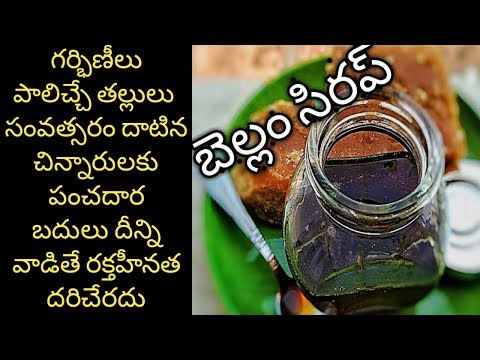 jaggery syrup recipe for baby's and pregnant and feeding mother's|benefits of jagery syrup