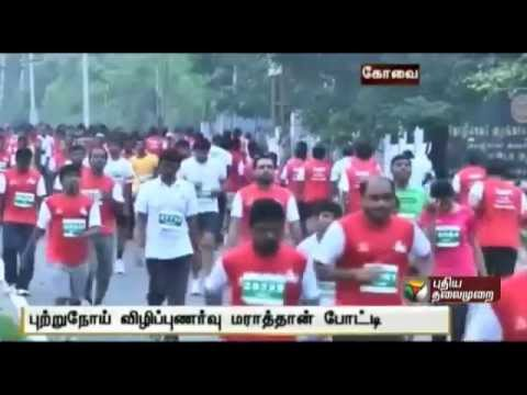 Marathon for create awareness on cancer at Coimbatore