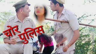 SinGHaM || CHoR PoLicE || Most funniest Video ever ||