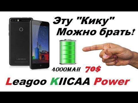 Leagoo KIICAA Power - то что можно брать за эти деньги! Обзор.