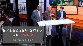 Seifu on EBS: ከሮሀ ባንዱ ሳክስፎኒስት ስምኦን ጋር ያደረገው ቆይታ  ክፍል 2 || part 2