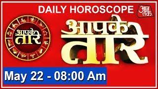 Aapke Taare | Daily Horoscope | May 22 | 8 AM