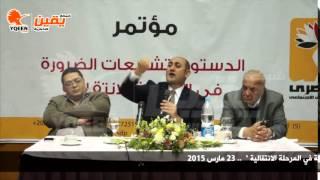 يقين | خالد علي : الصياغه في النصوص العقابية لابد ان تكون واضحه لا يتم تشكليها