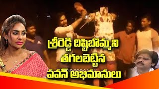 Pawan Kalyan Fans Fire on Sri Reddy | Disti Bomma Dagdam | RGV