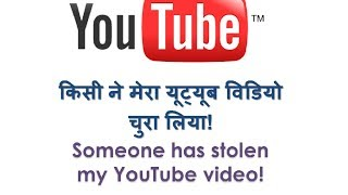 How to report a YouTube Copyright violation? Hindi video by Kya Kaise