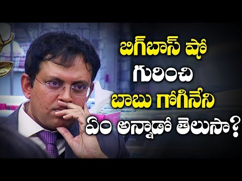 Babu Gogineni Latest Comments About Bigg Boss Telugu Season 2 | Bigg Boss 2 Winner | Y5 tv |