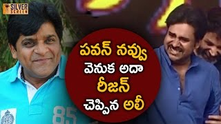 Ali Revealed Joke At Katamarayudu Pre Release why Pawan kalyan laughed