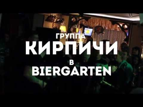 Кирпичи - C Другими