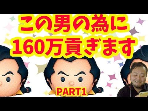 【ポケモンGO攻略動画】【ツムツム】全てはガストンのために合計54連!パート1  – 長さ: 4:06。