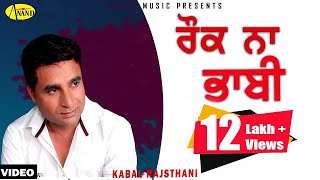 Kabal Rajsthani || Rok Naa Bhabi || New Punjabi Song 2017|| Anand Music