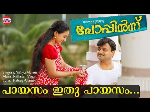 Payasam Ithu Payasam - Poppins Malayalam Movie Official Song -Sung By Nithyamenon