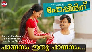 Ayalum Njanum Thammil - Payasam Ithu Payasam - Poppins Malayalam Movie Official Song -Sung By Nithyamenon