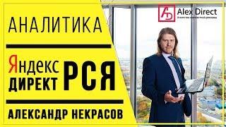 Яндекс директ РСЯ - как работать с рекламными площадками | Аналитика Яндекс директ РСЯ - Alex Direct