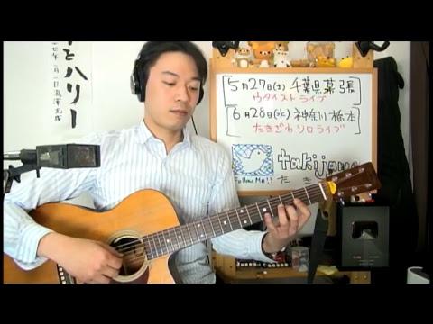 【2017.5.21.日曜の夜でっせ】瀧澤がアコギを弾きまくる放送