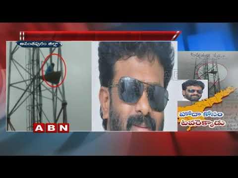 Municipal Employee climbs Cell Tower demanding Special Status | Anantapur
