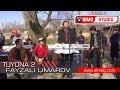 Файзали умаров Туёна Кисми 2 2018 Fayzali Umarov Tuyona Qismi 2 2018 mp3