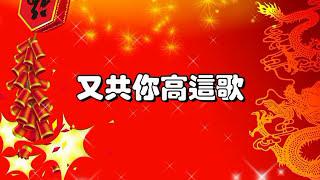 新春賀年歌:齊來唱(純音樂)