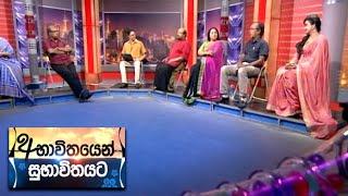 2020 - 08 - 01 || Abhawithayen Subhawithayata