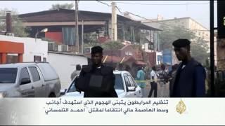 تنظيم المرابطون يتبنى الهجوم وسط العاصمة مالي