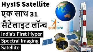 India's First Hyper Spectral Imaging Satellite Launched by ISRO एक साथ 31 सैटेलाइट लॉन्च