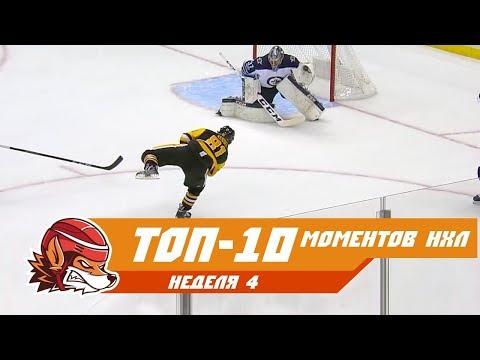 Шедевр от Кузнецова, сэйвы Бобровского, Василевского и Андерсена: Топ-10 моментов 4-ой недели НХЛ