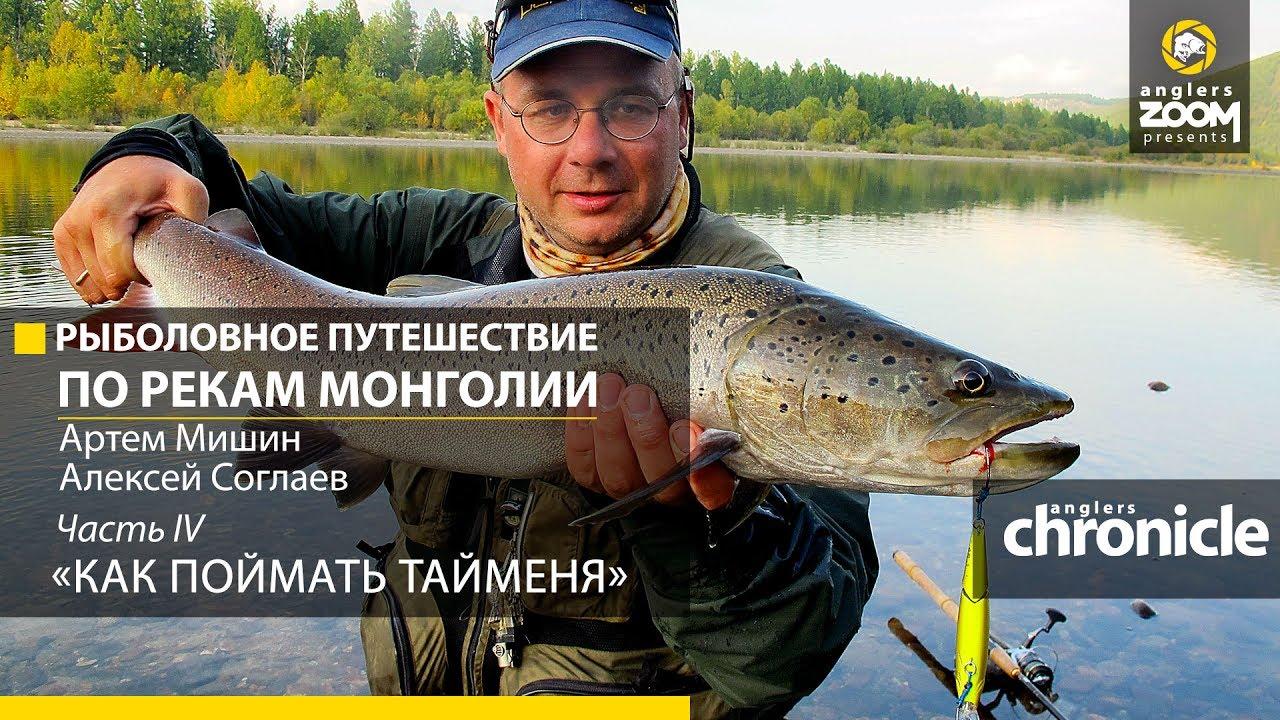 рыбалка в монголии по рекам