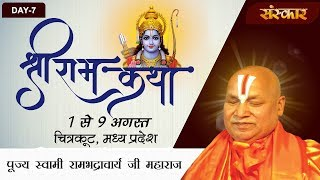 Live - Shri Ram Katha By PP. Rambhadracharya Ji Maharaj - 7 August || Chitrakoot || Day 7