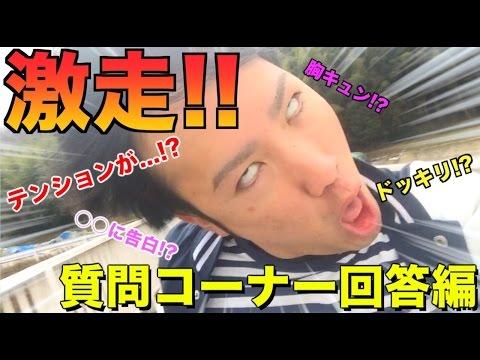 【激走】質問シーサータイム!!しゅーたのテンション○○!?