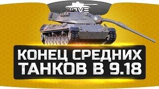Конец Эпохи Средних Танков ● 9.18