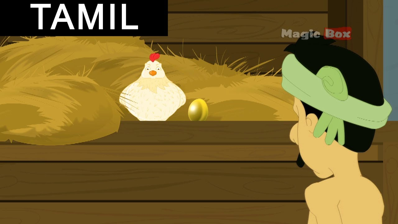 The Golden Egg Aesop S Fables In Tamil Animated