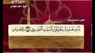سورة الحج بصوت ماهر المعيقلي مع معاني الكلمات Al-Hajj