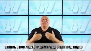 Владимир Довгань.  2017 г.  Великие помнят великих. Часть 1