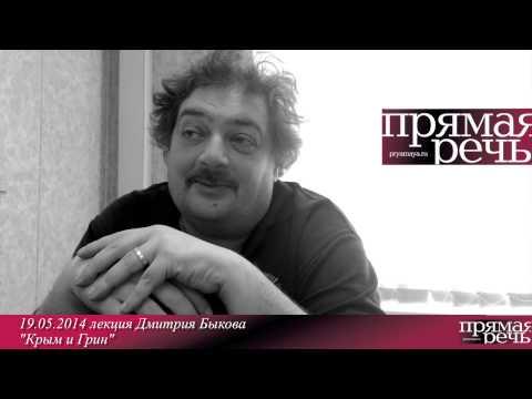"""Дмитрий Быков """"Крым и Грин"""" анонс ночной лекции"""