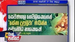Dawase Paththara - (2019-01-21)