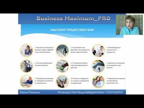 Командный Вебинар Успешный Старт в онлайн проекте Business Maximum_PRO 16.02.17