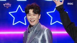 2020 MBC 연기대상 찐으로 흥 폭발~ 영탁의 축하무대! <꼰대라떼 + 찐이야>♪♬, MBC 201230 방송