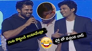 Sai Dharam Tej FUNNY Comments on Naveen at Agent Sai Srinivasa Athreya Pre Release Event   NewsQube