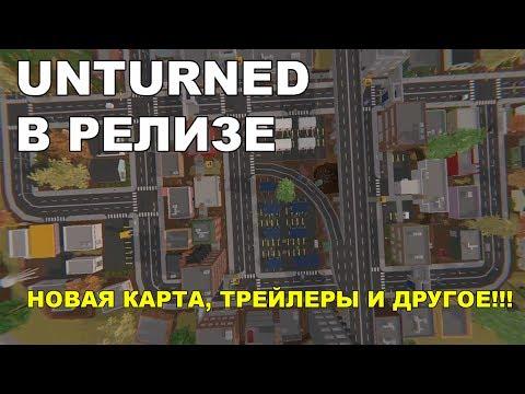 UNTURNED ВЫХОДИТ В РЕЛИЗ!! КАРТА ГЕРМАНИЯ И ТРЕЙЛЕРЫ!! │ UNTURNED 3.19.2.0
