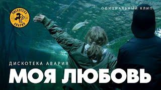 Клип Дискотека Авария - Моя любовь