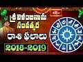 Vilambi Nama Samvatsaram 2018-2019 Telugu Rasi Phalalu || Sri Sankaramanchi Ramakrishna Sastry thumbnail