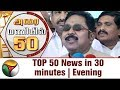 Top 50 News in 30 Minutes | Evening | 23/02/18 | Puthiya Thalaimurai TV MP3