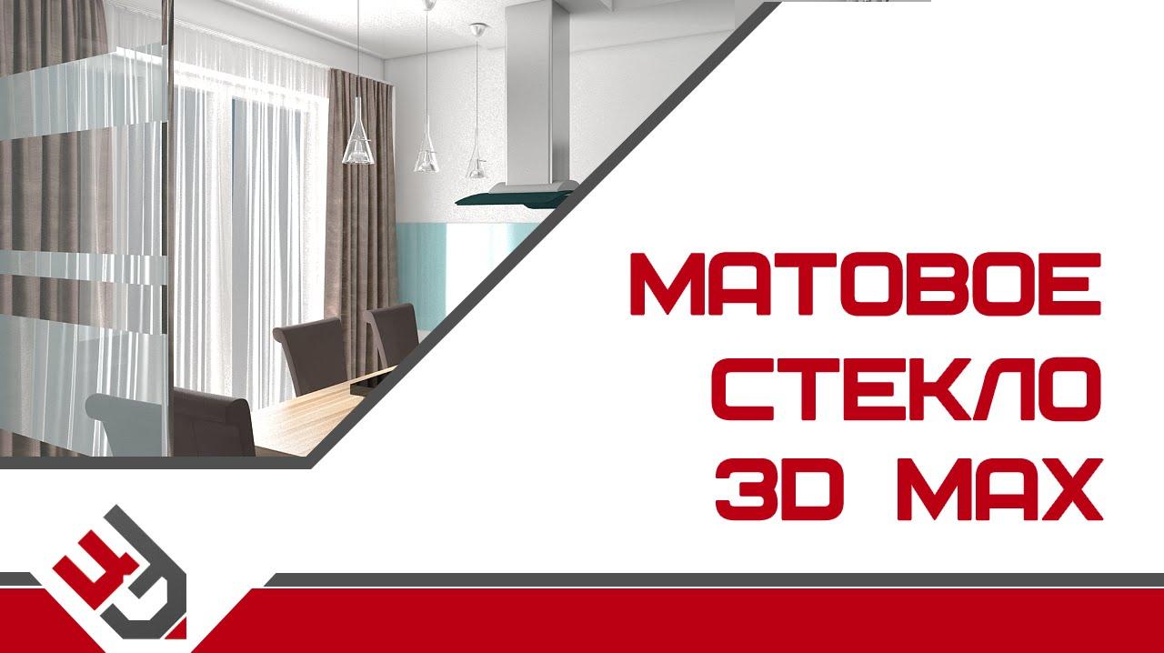 Матовое стекло в 3D Max FunnyDog.TV