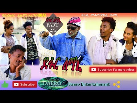 DAERO  ደፋር ለማኒ ብ ፊሊሞን ኣረጋይ(W.A)|New Eritrean Movie Defar Lemani By Filimon Aregay (W.A) PART 2/2 thumbnail