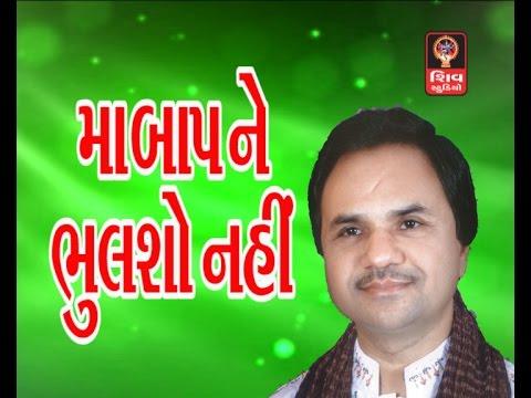 Maa Baap Ne Bhulsho Nahi (original)-bhulo Bhale Biju Badhu | Hemant Chauhan Hit Bhajan video