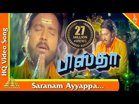 Saranam Ayyappa Video Song |Pistha Tamil Movie Songs | Karthik | Nagma |Pyramid Music