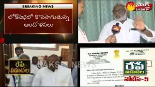 హోదాపై చర్చే జరిగే వరకు పట్టుబడతాం..: వైవీ సుబ్బా రెడ్డి - Watch Exclusive