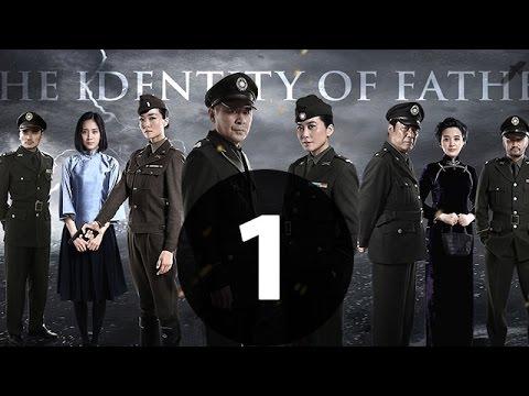 父亲的身份 第1集【未删减 40集 1080P版】|(陈建斌、俞飞鸿、冯恩鹤领衔主)2016 最好看的谍战戏 没有之一
